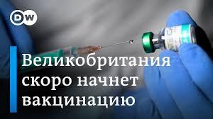 В Берлине готовят шесть центров массовой вакцинации от коронавируса  (3.12.2020) - YouTube