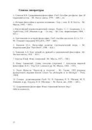 Список литературы Фома Аквинский кандидатский минимум реферат по  Список литературы Фома Аквинский кандидатский минимум реферат по философии