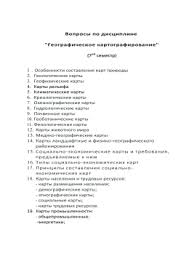 Введение Актуальность темы диссертации Рост городов и  020501 Сем 7 ВОПРОСЫ САМОПОДГОТОВКИ
