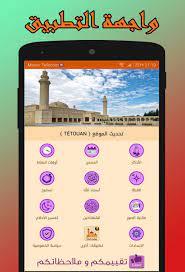 أوقات الصلاة في ألمانيا مع الآذان for Android - APK Download