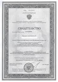 Нострификация в году Нострификация диплома учителя