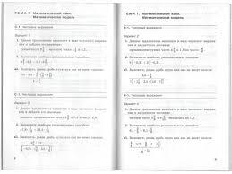 Дорофеев Проверенные ГДЗ ГДЗ по Алгебре 9 класс Александрова Контрольные работы
