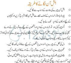how to apply blush on in urdu makeup tips in urdu