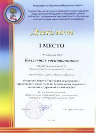 Достижения Диплом ГБОУ ДО МО Областной центр развития дополнительного образования и патриотического воспитания детей и молодежи