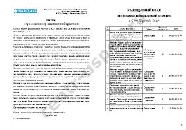 Соглашение о возмещении расходов между юридическими лицами образец  Введение отчета по практике