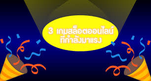 3 เกมสล็อตออนไลน์ ที่กำลังมาแรง ในปี 2564 ที่คุณต้องลอง   meeprayoht