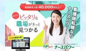 ナース パワー 福岡
