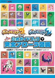 Alolan Persian Revealed For Pokémon Sun And Moon - Nintendo Insider