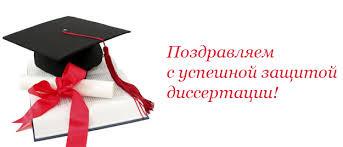 Поздравления с защитой докторской диссертации