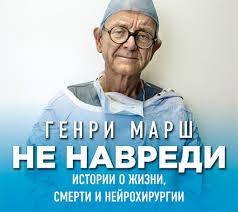 Не навреди. Истории о жизни, смерти и нейрохирургии by Генри ...