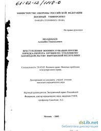 военнослужащих против порядка оборота оружия по уголовному  Преступления военнослужащих против порядка оборота оружия по уголовному законодательству Кыргызской Республики