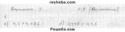 ГДЗ по математике для класса А С Чесноков контрольная работа   контрольная работа Виленкин К 9 В3 ГДЗ решебник №2 по математике 5 класс дидактические материалы А