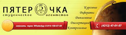 Заказать дипломную работу в Хабаровске Студенческое агентство  Заказать дипломную работу в Хабаровске Студенческое агентство Хабаровска Пятерочка