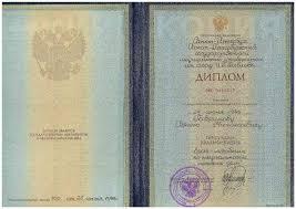 Диплом Центр судмедэкспертизы доктора Гаврилова  Диплом