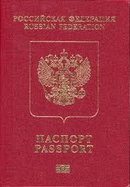 Заграничный паспорт гражданина Российской Федерации Википедия
