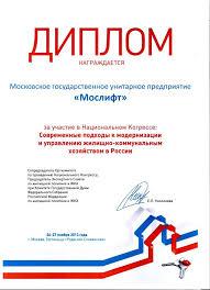 Наши награды  Диплом за участие в Национальном Конгрессе Современные подходы к модернизации и управлению ЖКХ в России