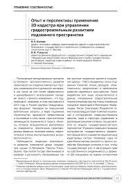 Опыт и перспективы применения d кадастра при управлении  Показать еще
