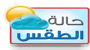 حالة الطقس غداَ في السعودية الأربعاء الموافق 11 مارس2020 / 16 رجب 1441