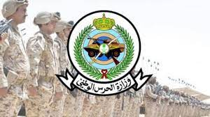 تسجيل في الحرس الوطني 1443 – الملف