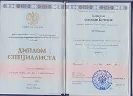 Биография анастасии комаровой После окончания колледжа в 2011 году Анастасия поступила в Национальный Институт Бизнеса на заочное отделение Получила диплом по специальности