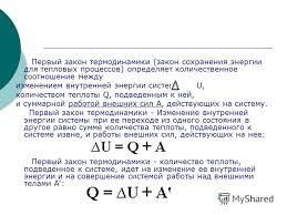 Презентация на тему Применение первого закона термодинамики к  4 Первый закон термодинамики
