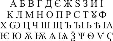 The cyrillic alphabet, currently used in more than 50 languages, specifically many of slavic origin, has seen numerous reforms the cyrillic alphabet owes its name to the 9th century byzantine missionary st. What Is The Cyrillic Alphabet Understanding Cyrillic Script Sporcle Blog