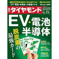 雑誌 の 新聞