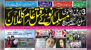 NEWS HEADLINES TODAY PAKISTAN - 17 - 3 ...