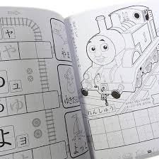 子供会 景品 きかんしゃトーマス 知育ぬりえ ひらがなすうじ 知育玩具 塗り絵 ノート 数字 文字 学習 文房具