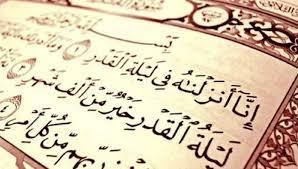 دعاء النبي في ليلة القدر - منوعات - البيان
