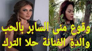 mona saber منى السابر والدة الفنانة حلا الترك تظهر بإطلالة جذابة جديدة -  YouTube