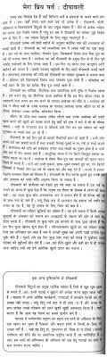 My Favourite Story Essay Essay On My Favourite Story Book For Class 4 Homework