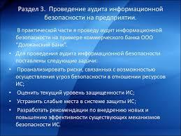 Аудит информационной безопасности презентация онлайн Проведение аудита информационной безопасности на предприятии