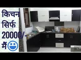 40 Rs Modular Kitchen Design For Small Kitchen Simple And Best Kitchen Design India Interior