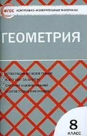 Книга Геометрия класс Контрольно измерительные материалы ФГОС  Книга Геометрия 8 класс Контрольно измерительные материалы ФГОС купить в интернет магазине ОНЛАЙН ТРЕЙД РУ