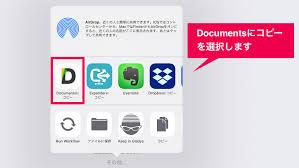 決定版ipadでzipファイルを解凍する1番簡単な方法 無料アプリ使用