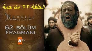 مسلسل المؤسس عثمان الحلقة 62 الإعلان الأول مترجم للعربية جوده hd @Kuruluş  Osman @atv - YouTube