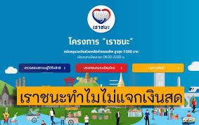 ทําไมเราชนะไม่ให้เงินสด คลังแจงแล้ว เพื่อช่วยผู้ค้ารายย่อย | The Thaiger  ข่าวไทย