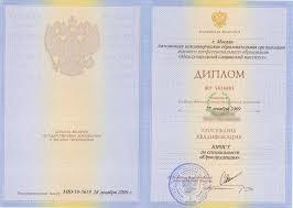 Международный Славянский Институт  По окончании обучения выпускники юридического факультета МСИ получают диплом государственного образца