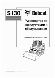 bobcat 873 wiring diagram bobcat wiring diagram pdf bobcat image Bobcat 873 Parts Diagram wiring diagram for bobcat skid steer wiring wiring diagrams bobcat s130 1 wiring diagram for bobcat 873 bobcat parts diagrams