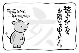 2019年亥年 白黒のイノシシの年賀状テンプレート イラスト素材 5780216