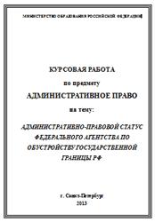 Административное право курсовые работы год Срочная помощь  Административно правовой статус федерального агентства по обустройству государственной границы РФ курсовая работа