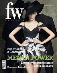 FW Magazine Moscow №15 by FW Magazine - issuu