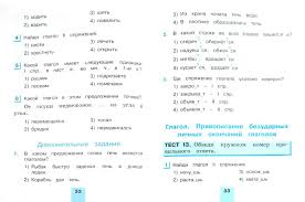Русский язык класс Тестовые задания В х частях Часть  4 класс Тестовые задания В 2 х частях Часть 2 ФГОС
