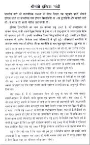 an essay on mahatma gandhi in hindi application essay writing   mahatma gandhi essay in hindi yogi adityanath adityanath s rise marks the end of a