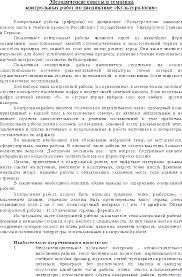 Методические указания по выполнению контрольных работ для  Учебно Методического отдела Н В Рыженок