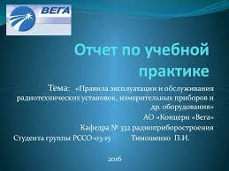 Правила эксплуатации и обслуживания радиотехнических установок  Отчет по учебной практике