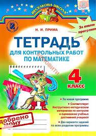 Тетрадь для контрольных работ по математики для класса автор  Тетрадь для контрольных работ по математики для 4 класса автор Прима