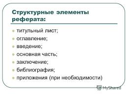 Презентация на тему Реферат Структурные элементы реферата  2 Структурные элементы реферата титульный лист