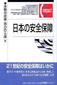 「中西寛「日本の安全保障」」の画像検索結果